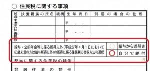 所得税 住民税 普通徴収