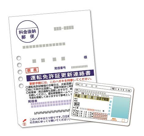 免許 証 更新 運転 神奈川県で運転免許証を更新する方法|必要な持ち物・受付時間・期間
